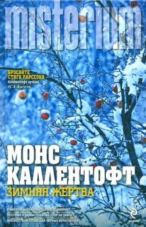 Монс Каллентофт   'Зимняя жертва'