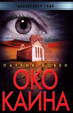 Бестселлер Патрик Бовен - 'Око Каина'