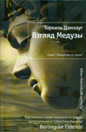 Электронная книга Торкиль Дамхауг - Взгляд Медузы