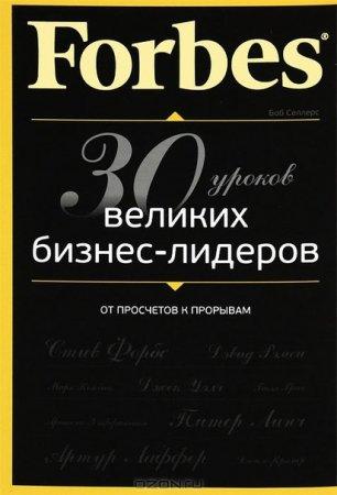 Боб Селлерс 'Forbes: от просчетов к прорывам 30 уроков великих бизнес-лидеров