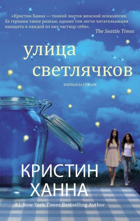 Кристин Ханна    'Улица Светлячков'