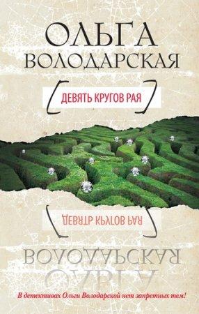Скачать Ольга Володарская - Девять кругов рая