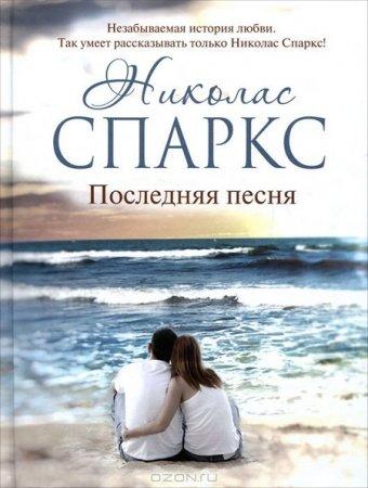 Николас Спаркс   'Последняя Песня'