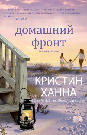 Кристин Ханна    'Домашний фронт'