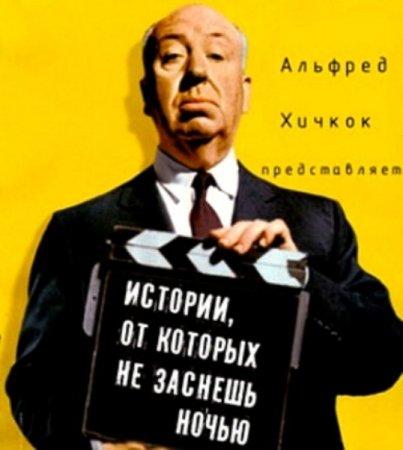 Альфред Хичкок    'Истории, от которых не заснешь ночью'