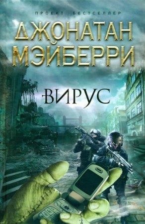 Джонатан Мэйберри    'Вирус'