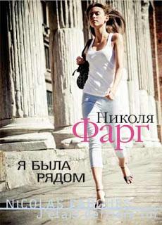 Электронная книга  Николя Фарг    'Я была рядом'  на андроид