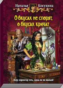 Косухина Наталья  -  'О вкусах не спорят, о вкусах кричат'
