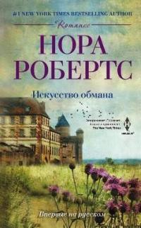 Нора Робертс  - Искусство обмана