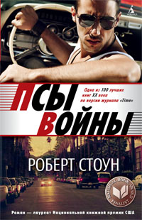 Роберт Стоун — Псы войны