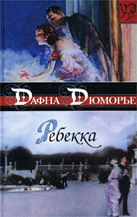 Дафна Дю Мурье  -  Ребекка