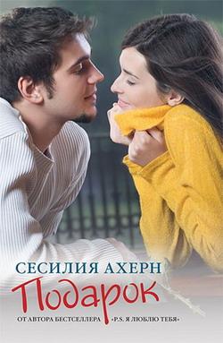Женский роман Сесилия Ахерн    'Подарок'