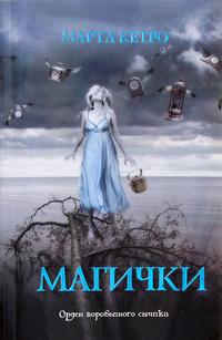 Электронная книга Марта Кетро  - Магички на андроид