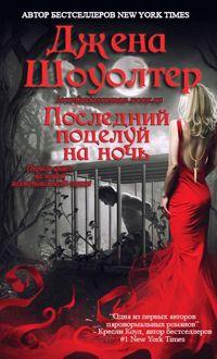Джена Шоуолтер    'Последний поцелуй на ночь'