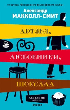 Александр Макколл-Смит   'Друзья, любовники, шоколад'