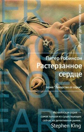 Питер Робинсон    'Растерзанное сердце'
