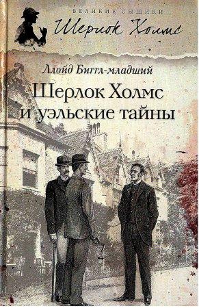 Ллойд Биггл     'Шерлок Холмс и уэльские тайны'