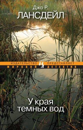 Джо Р. Лансдейл     'У края темных вод'