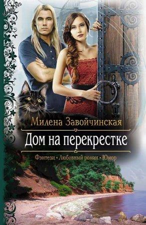 Милена Завойчинская   'Дом на перекрестке'