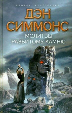 Книга Дэн Симмонс   'Молитвы разбитому камню'  на андроид