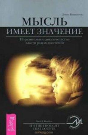 Дэвид Гамильтон  - МЫСЛЬ ИМЕЕТ ЗНАЧЕНИЕ