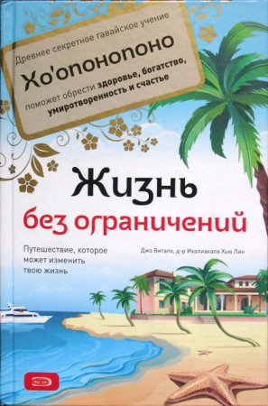 Интересная книга Витале Джо  -  Жизнь без ограничений