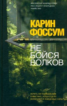 Триллер Карин Фоссум    'Не бойся волков' на android