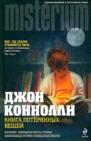 Джон Коннолли    'Книга потерянных вещей'