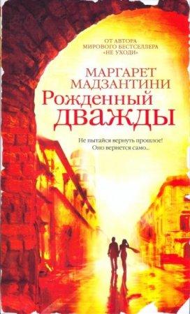Маргарет Мадзантини    'Рожденный дважды'