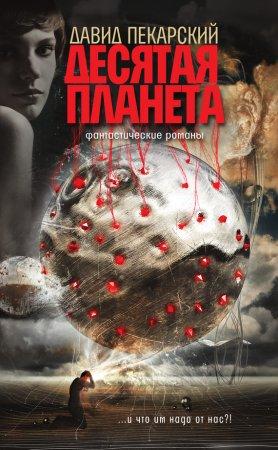 Давид Пекарский     'Десятая планета (сборник)'