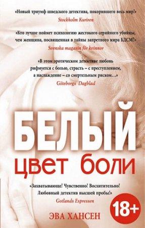 Электронная книга Эва Хансен — Цвет боли: белый