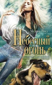 Мелани Роуз  'Небесный огонь'