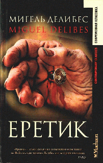 Мигель Делибес - 'Еретик'