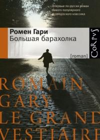 Ромен Гари    'Большая барахолка'