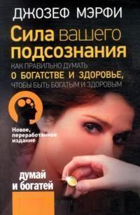 Джозеф Мерфи -  'СИЛА ВАШЕГО ПОДСОЗНАНИЯ'