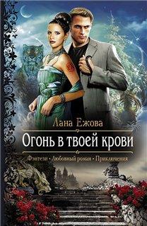 Любовный роман  Лана Ежова  - ОГОНЬ В ТВОЕЙ КРОВИ