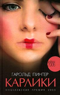 Электронная книга  Гарольд Пинтер  - 'КАРЛИКИ'