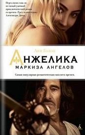 Анн Голон  ' Анжелика - Маркиза Ангелов'
