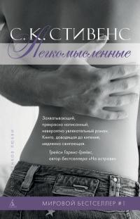 С.К. Стивенс - Легкомысленные