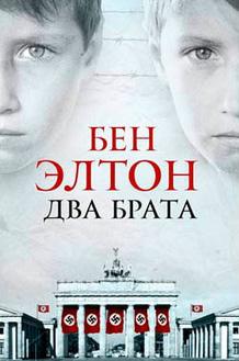 Бен Элтон  -  'Два брата'