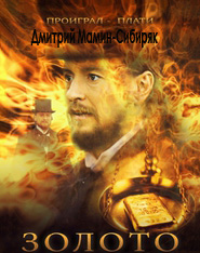 Дмитрий Мамин-Сибиряк    'Золото'