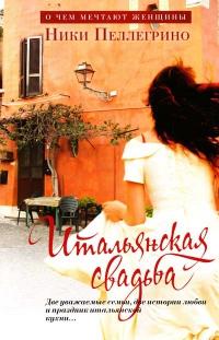 Андроид книга -  Ники Пеллегрино    'Итальянская свадьба'