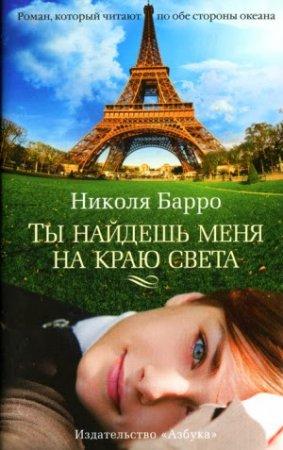 Николя Барро - ТЫ НАЙДЕШЬ МЕНЯ НА КРАЮ СВЕТА