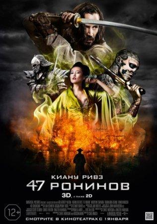 Джоан Д. Виндж - 47 ронинов