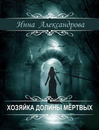Инна Александрова     'Хозяйка долины мёртвых'