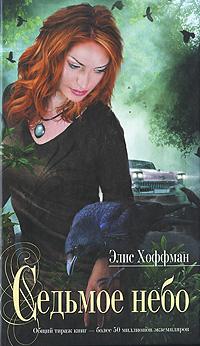 Элис Хоффман - Седьмое небо