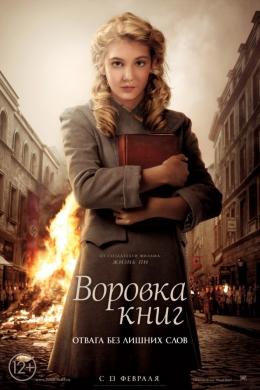 Маркус Зузак   'Книжный вор'