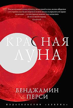 Бенджамин Перси -  'Красная луна'