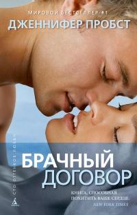 Любовный роман   Дженнифер Пробст -  Брачный договор