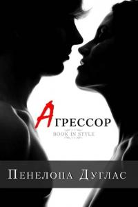 Пенелопа Дуглас - Агрессор (любительский перевод)